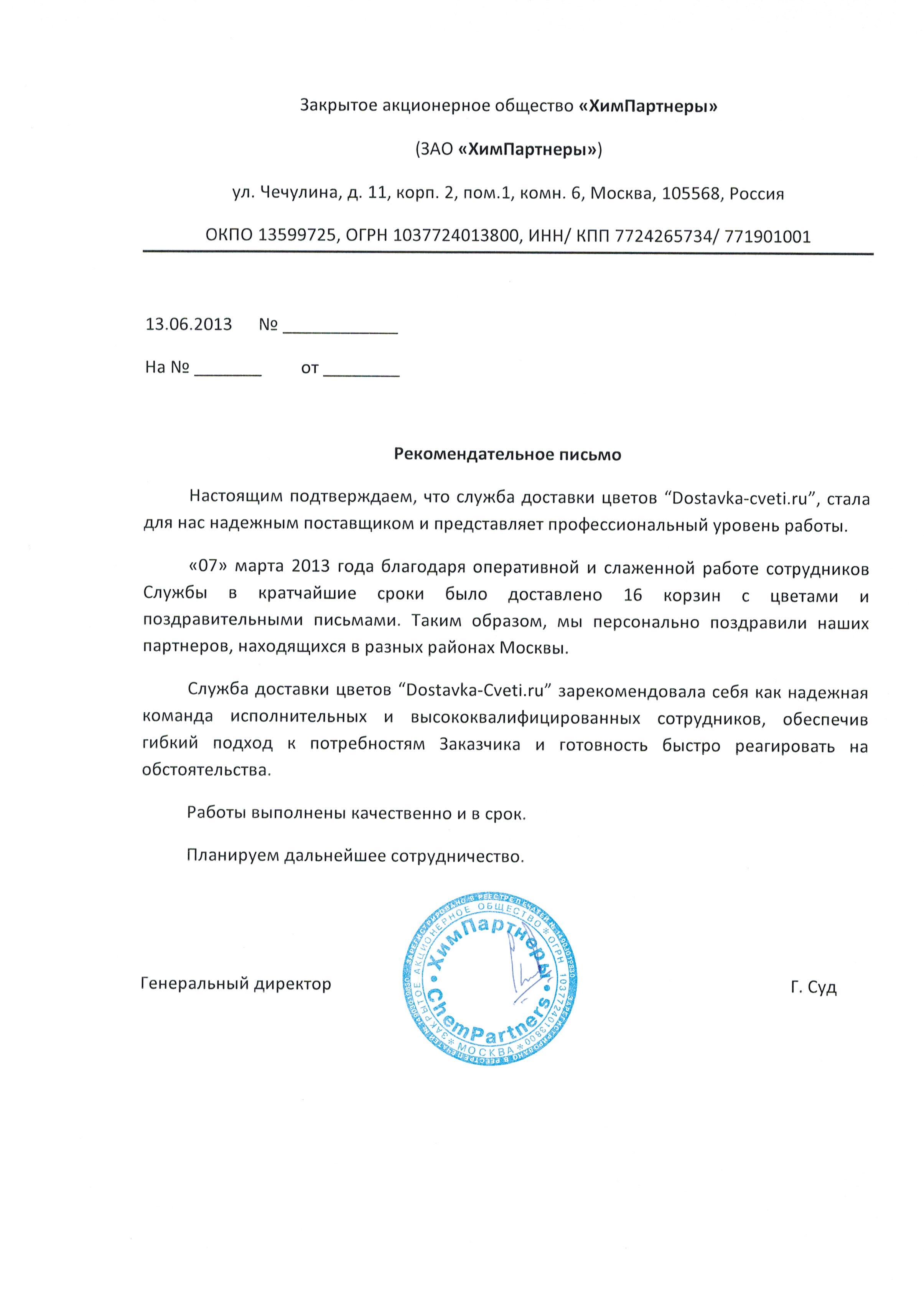 Рекомендательное письмо от ЗАО
