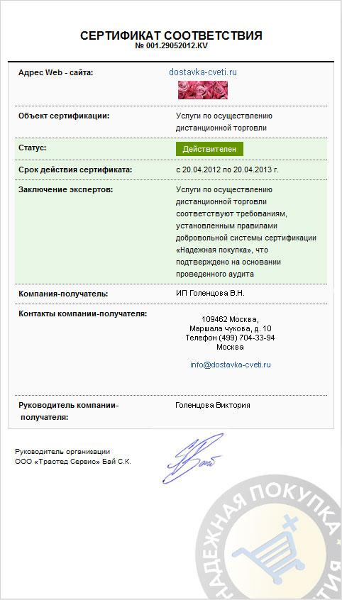Сертифицированный интернет магазин цветов и подарков